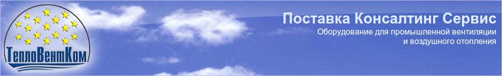 Перейти на сайт компании ТеплоВентКом